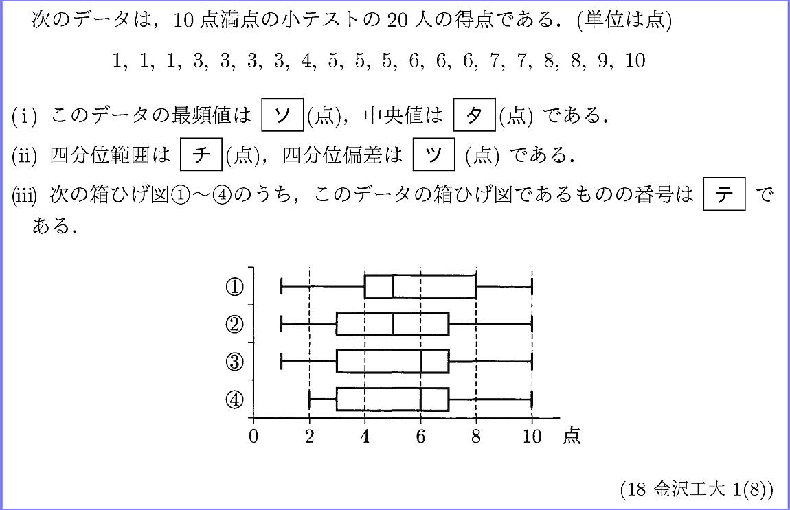 18金沢工大・1-8