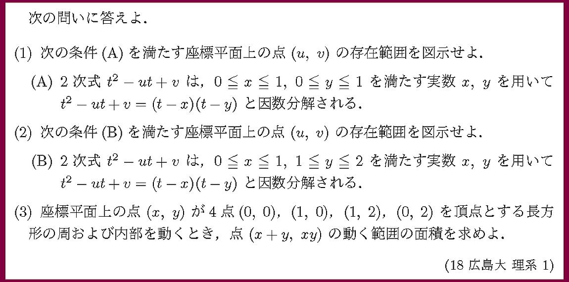 18広島大・理1