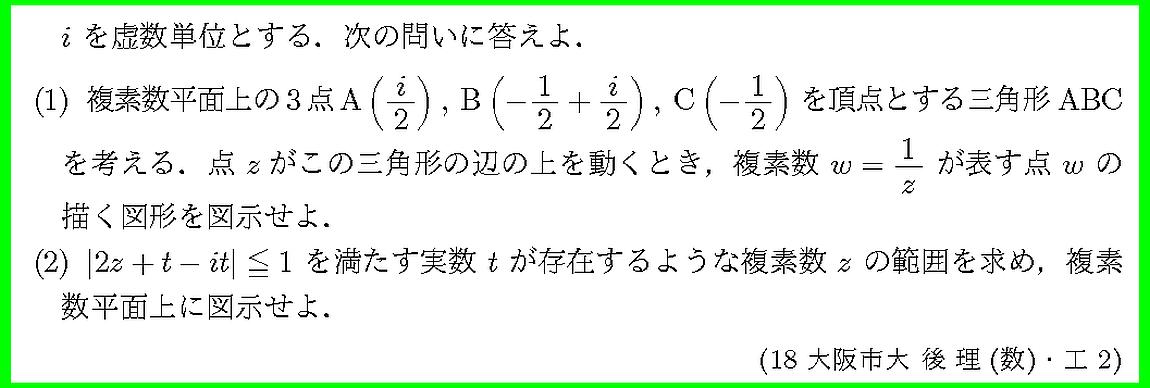 18大阪市大・後理(数)・工2