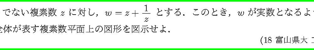 18富山県大・工1