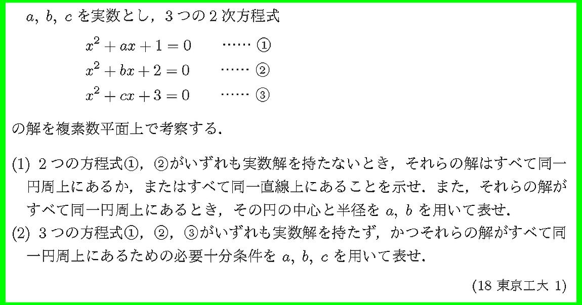 18東京工大・1