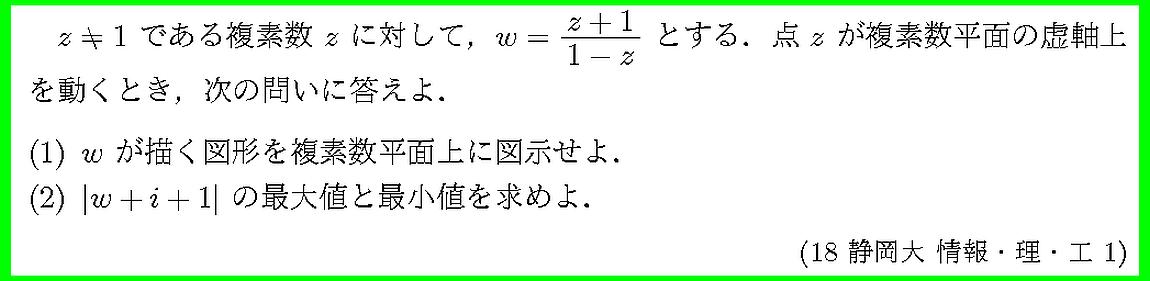 18静岡大・情報・理・工1