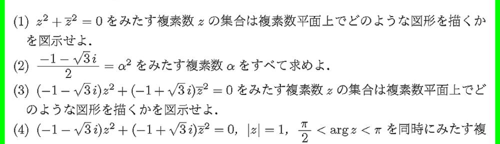 18高知大・医・理工2