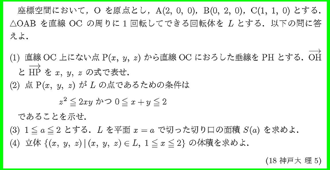 18神戸大・理5
