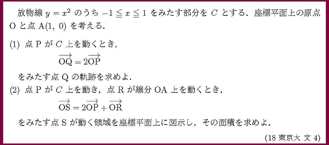 18東京大・文4