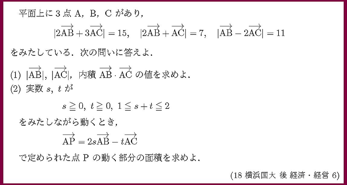 18横浜国大・後・経済・経営6