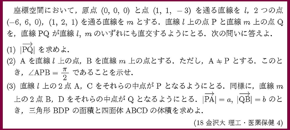 18金沢大・理工・医薬保健4