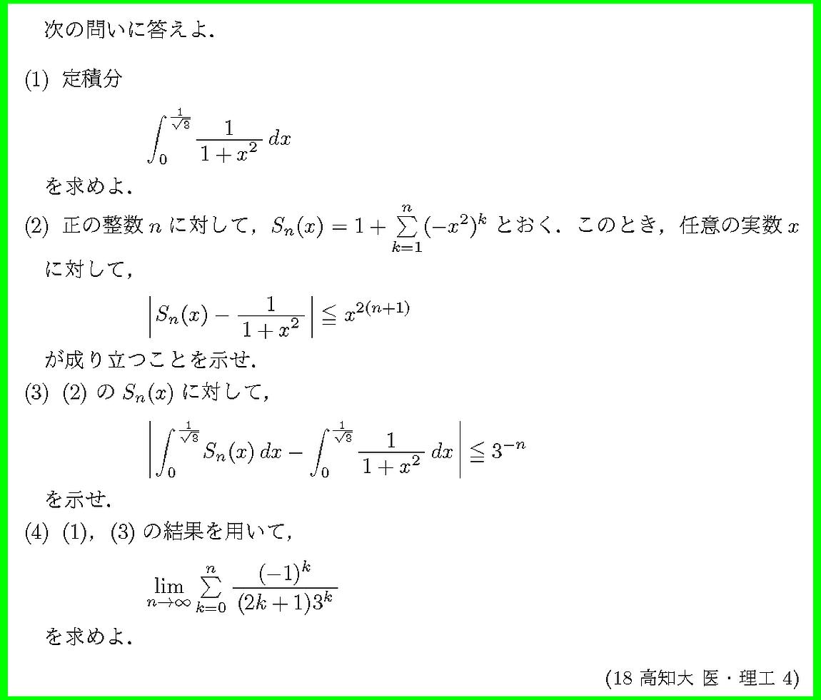 18高知大・医・理工4
