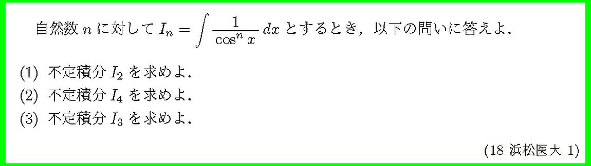 18浜松医大・1
