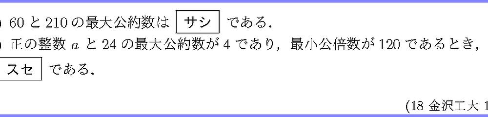 18金沢工大・1-7