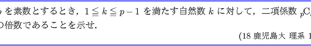 18鹿児島大・理・工・医・歯・教・農・獣・水産1-3