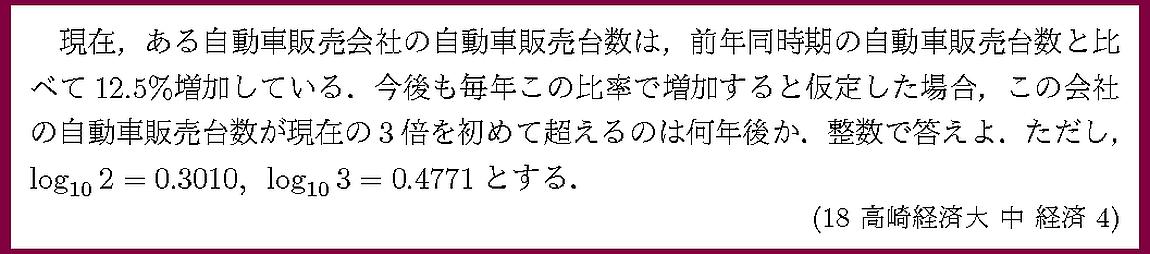 18高崎経済大・中・経済4