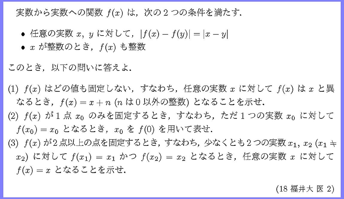 18福井大・医2