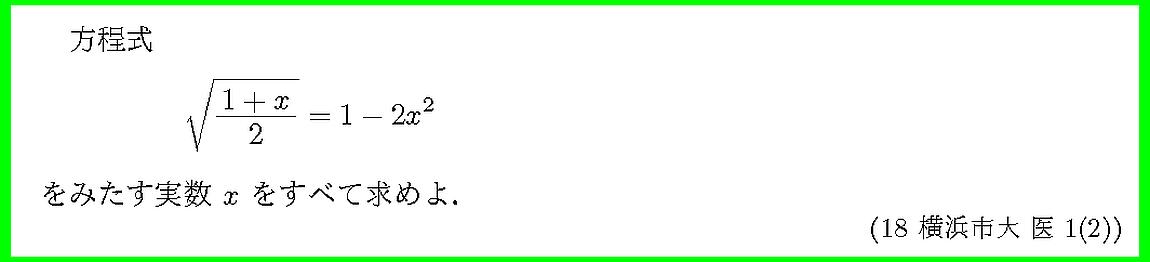 18横浜市大・医1-2