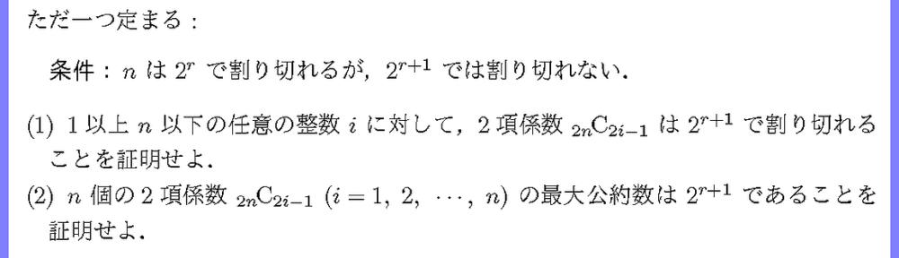 18奈良県医大・後医2