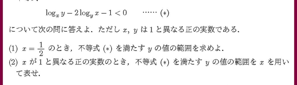 18東京海洋大・生命・資源3