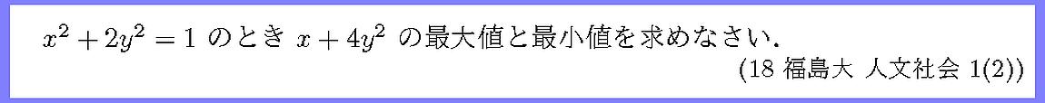18福島大・人文社会1-2