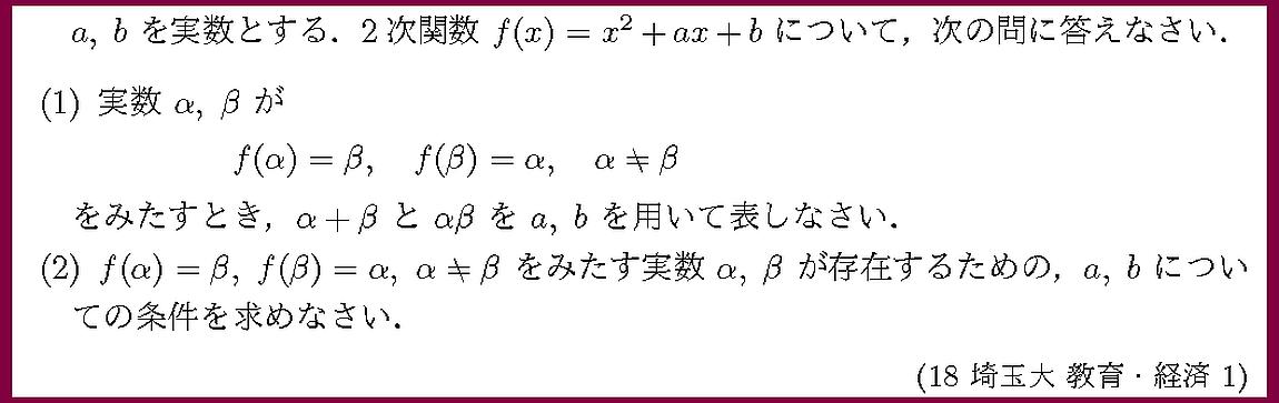 18埼玉大・教育・経済1
