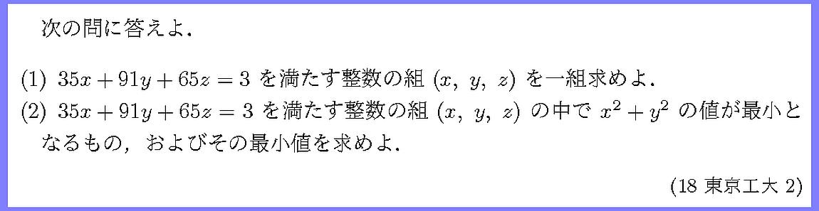 18東京工大・2