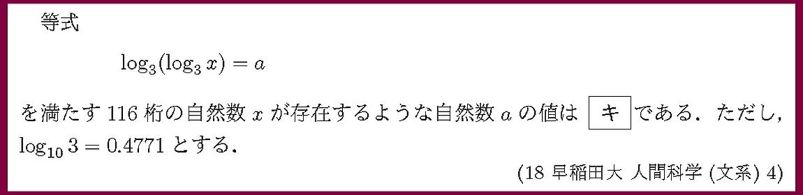 18早稲田大・人間科学(文系)4