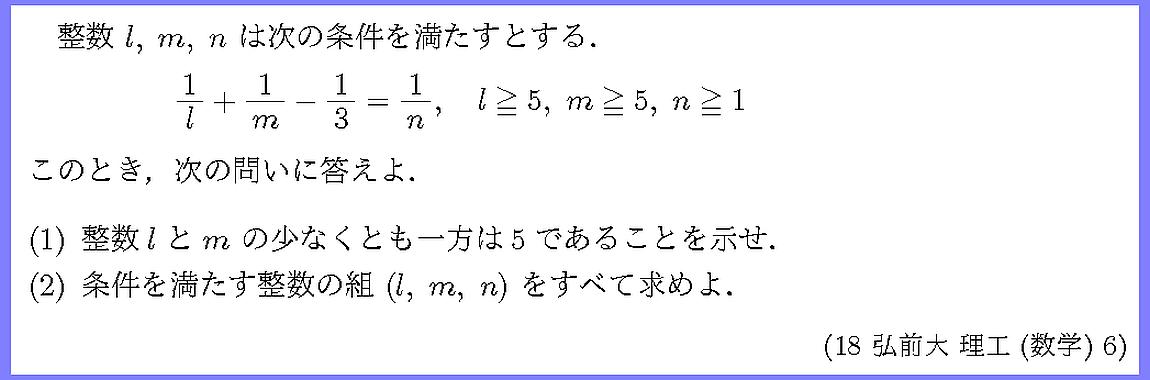 18弘前大・理工(数学)6