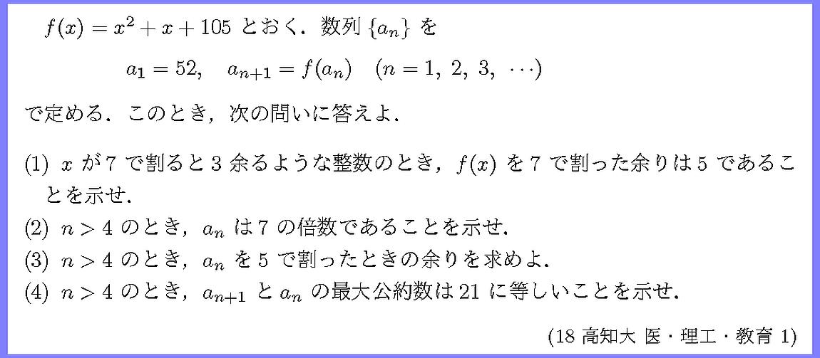 18高知大・医・理工・教育1