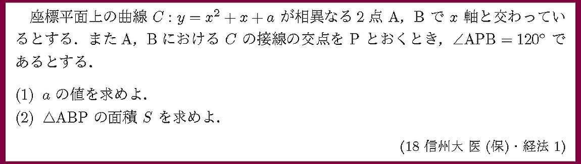 18信州大・医(保)・経法1