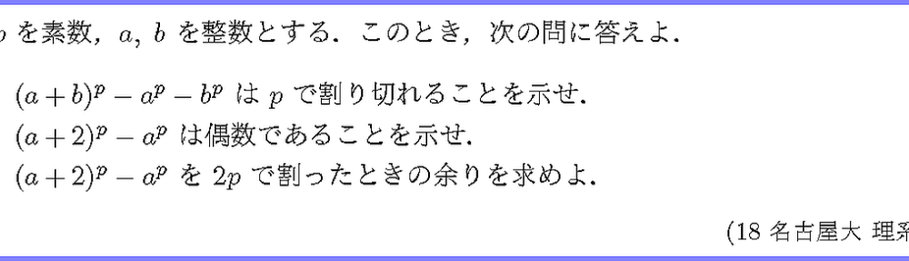 18名古屋大・理系3