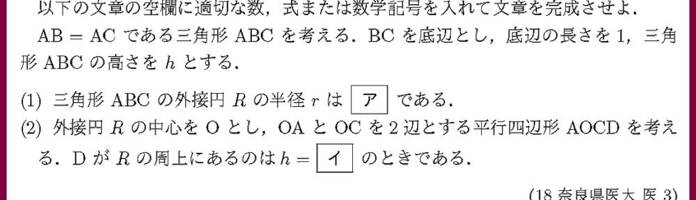 18奈良県医大・医3