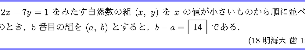 18明海大・歯1-7