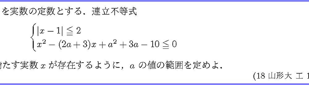 18山形大・工1-3