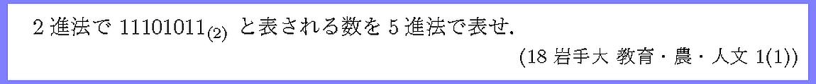 18岩手大・教育・農・人文1-1