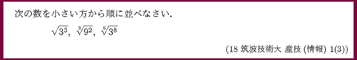18筑波技術大・産技(情報)1-3