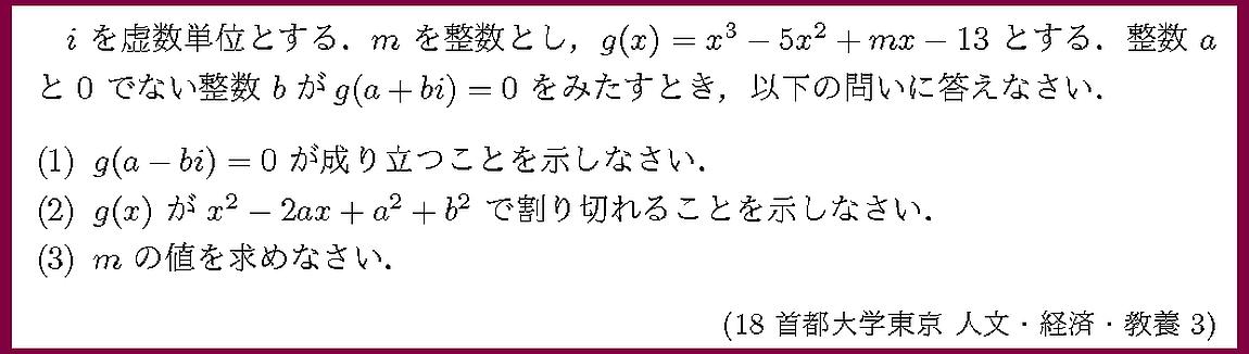 18首都大学東京・人文・経済・教養3