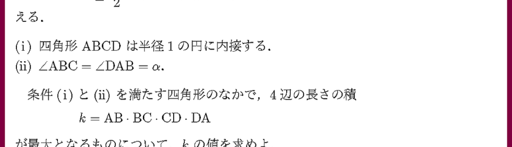 18京都大・理3