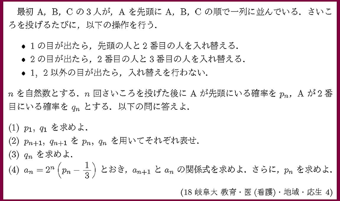 18岐阜大・教育・医(看護)・地域・応生4