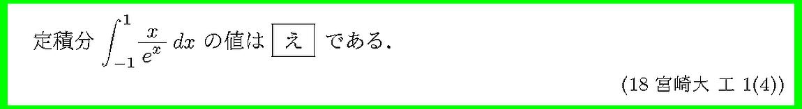 18宮崎大・工1-4