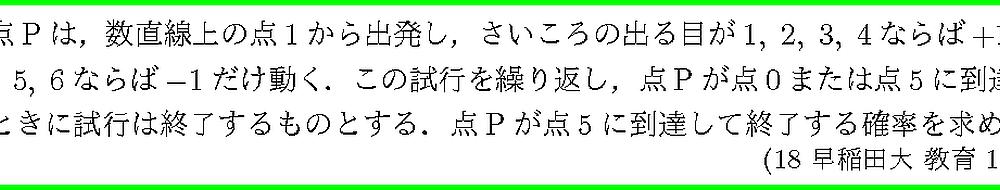 18早稲田大・教育1-3