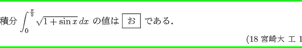 18宮崎大・工1-5