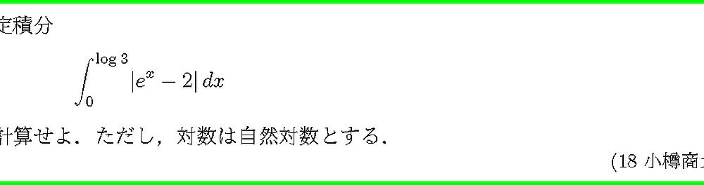 18小樽商大・5
