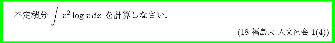 18福島大・人文社会1-4