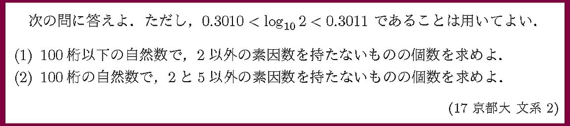 17京都大・文2