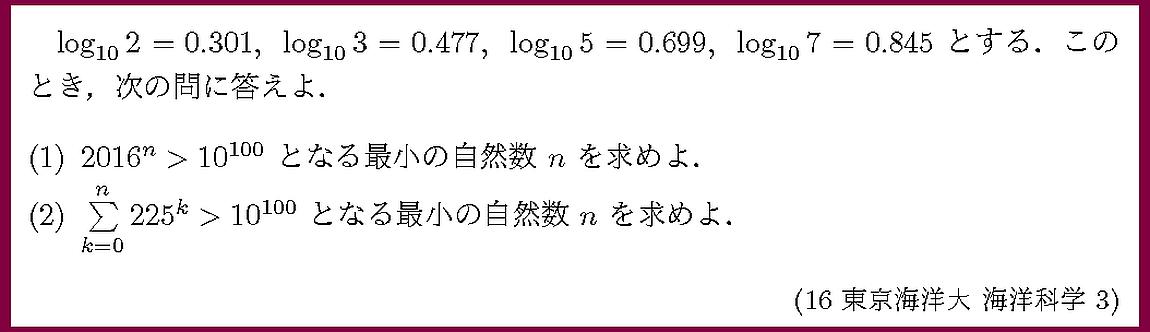 16東京海洋大・海洋科学3