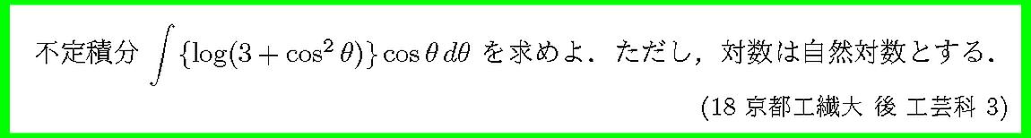 18京都工繊大・後工芸科3