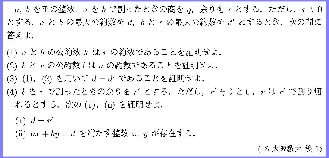 18大阪教大・後1