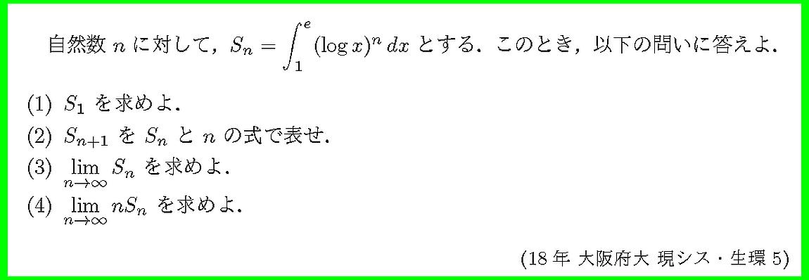 18大阪府大・現シス・生環5
