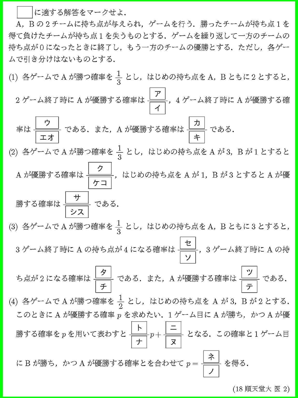18順天堂大・医2