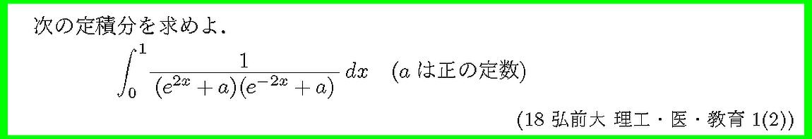 18弘前大・理工・医・教育1-2