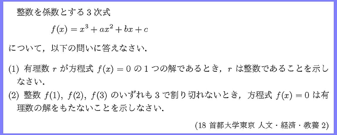 18首都大学東京・人文・経済・教養2