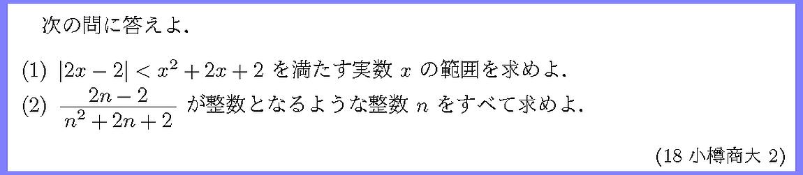18小樽商大・2